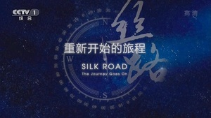 silk-road-the-journey-goes-on