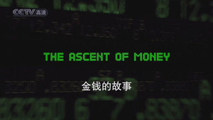 the-ascent-of-money