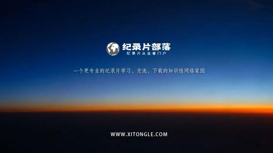 纪录片部落-高清纪录片下载:纪录片部落--[CCTV]世纪战争 全48集 高清百度云1080P下载
